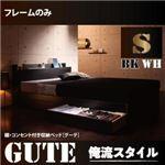 収納ベッド シングル【Gute】【フレームのみ】 ブラック 棚・コンセント付き収納ベッド【Gute】グーテ
