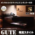 収納ベッド シングル【Gute】【ボンネルコイルマットレス(レギュラー)付き】 フレームカラー:ブラック マットレスカラー:アイボリー 棚・コンセント付き収納ベッド【Gute】グーテ