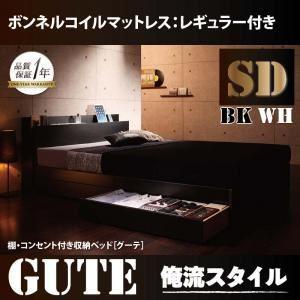 収納ベッド セミダブル【Gute】【ボンネルコイルマットレス:レギュラー付き】 フレームカラー:ホワイト マットレスカラー:ブラック 棚・コンセント付き収納ベッド【Gute】グーテの詳細を見る