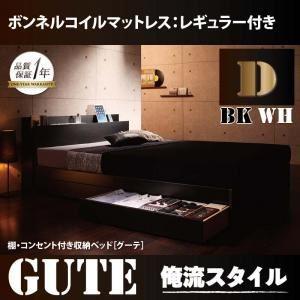 収納ベッド ダブル【Gute】【ボンネルコイルマットレス:レギュラー付き】 フレームカラー:ホワイト マットレスカラー:ブラック 棚・コンセント付き収納ベッド【Gute】グーテの詳細を見る