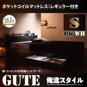 収納ベッド シングル【Gute】【ポケットコイルマットレス:レギュラー付き】 フレームカラー:ブラック マットレスカラー:ブラック 棚・コンセント付き収納ベッド【Gute】グーテの詳細を見る