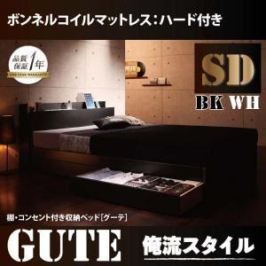 収納ベッド セミダブル【Gute】【ボンネルコイルマットレス:ハード付き】 ブラック 棚・コンセント付き収納ベッド【Gute】グーテの詳細を見る