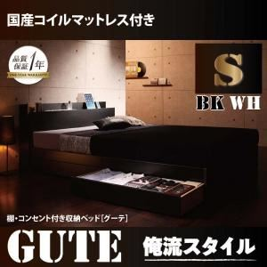 収納ベッド シングル【Gute】【国産ポケットコイルマットレス付き】 ホワイト 棚・コンセント付き収納ベッド【Gute】グーテの詳細を見る