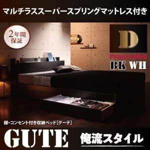 収納ベッド ダブル【Gute】【マルチラススーパースプリングマットレス付き】 ブラック 棚・コンセント付き収納ベッド【Gute】グーテの詳細を見る