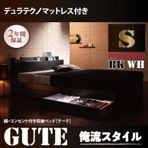 収納ベッド シングル【Gute】【デュラテクノマットレス付き】 ブラック 棚・コンセント付き収納ベッド【Gute】グーテの詳細を見る