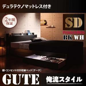 収納ベッド セミダブル【Gute】【デュラテクノマットレス付き】 ブラック 棚・コンセント付き収納ベッド【Gute】グーテ