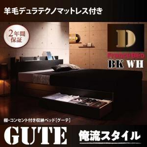 収納ベッド ダブル【Gute】【羊毛入りデュラテクノマットレス付き】 ブラック 棚・コンセント付き収納ベッド【Gute】グーテの詳細を見る