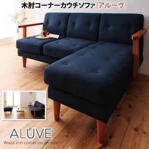 ソファー カラー:ネイビー 木肘カラー:ナチュラル 木肘コーナーカウチソファ【Aluve】アルーヴ - 拡大画像