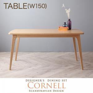 北欧デザイナーズダイニングテーブル【Cornell】コーネル