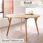 【単品】ダイニングテーブル【Rour】デザイナーズ北欧ラウンドテーブルダイニング【Rour】ラウール/円形テーブル(直径120)
