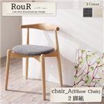 【単品】ダイニングテーブル【Rour】チャコールグレイ デザイナーズ北欧ラウンドテーブルダイニング【Rour】ラウール/チェアA(エルボーチェア・2脚組)