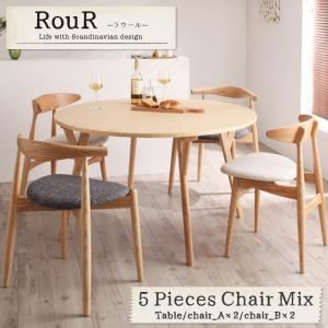 デザイナーズ北欧ラウンドテーブルダイニング【Rour】ラウール/5点チェアミックス(テーブル、チェアA×2、チェアB×2) (チェアカラー:Aアイボリー+Bアイボリー)