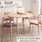 【単品】ダイニングテーブル【Rour】Aアイボリー+Bアイボリー デザイナーズ北欧ラウンドテーブルダイニング【Rour】ラウール/5点チェアミックス(テーブル、チェアA×2、チェアB×2)