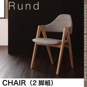 【テーブルなし】チェア2脚セット【Rund】サンドベージュ 北欧モダンデザインダイニング【Rund】ルント チェア(2脚組) - 拡大画像