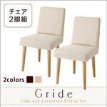 【テーブルなし】チェア2脚セット【Gride】素材カラー:ナチュラル チェアカバー:ブラウン スライド伸縮テーブルダイニング【Gride】グライド チェア(2脚組)