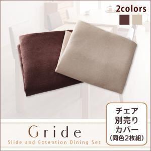 【本体別売】チェアカバー2枚セット【Gride】ブラウン スライド伸縮テーブルダイニング【Gride】グライド チェア別売りカバー(同色2枚組) - 拡大画像