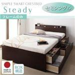 チェストベッド セミシングル【Steady】【フレームのみ】 ホワイト 棚・コンセント付きチェストベッド【Steady】ステディ