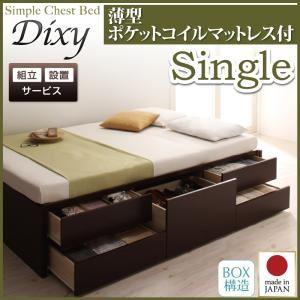 【組立設置費込】 チェストベッド シングル【Dixy】【薄型ポケットコイルマットレス付き】 ホワイト シンプルチェストベッド【Dixy】ディクシーの詳細を見る