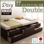 【組立設置費込】 チェストベッド ダブル【Dixy】【薄型ポケットコイルマットレス付き】 ダークブラウン シンプルチェストベッド【Dixy】ディクシー