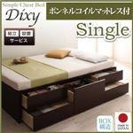 【組立設置費込】 チェストベッド シングル【Dixy】【ボンネルコイルマットレス付き】 ダークブラウン シンプルチェストベッド【Dixy】ディクシー