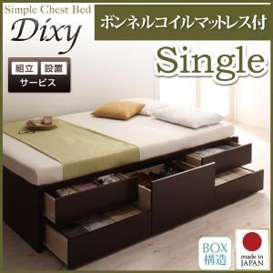 【組立設置費込】 チェストベッド シングル【Dixy】【ボンネルコイルマットレス付き】 ナチュラル シンプルチェストベッド【Dixy】ディクシー - 拡大画像