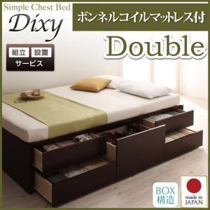 【組立設置費込】 チェストベッド ダブル【Dixy】【ボンネルコイルマットレス付き】 ダークブラウン シンプルチェストベッド【Dixy】ディクシー - 拡大画像