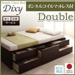 【組立設置費込】 チェストベッド ダブル【Dixy】【ボンネルコイルマットレス付き】 ダークブラウン シンプルチェストベッド【Dixy】ディクシー