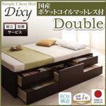 【組立設置費込】 チェストベッド ダブル【Dixy】【国産ポケットコイルマットレス付き】 ダークブラウン シンプルチェストベッド【Dixy】ディクシー
