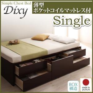 シンプルチェストベッド【Dixy】ディクシー【薄型ポケットコイルマットレス付き】シングル (フレームカラー:ダークブラウン)