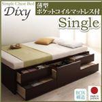 チェストベッド シングル【Dixy】【薄型ポケットコイルマットレス付き】 ダークブラウン シンプルチェストベッド【Dixy】ディクシー