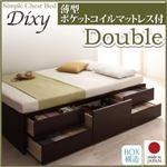 チェストベッド ダブル【Dixy】【薄型ポケットコイルマットレス付き】 ダークブラウン シンプルチェストベッド【Dixy】ディクシー