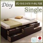 チェストベッド シングル【Dixy】【ボンネルコイルマットレス付き】 ダークブラウン シンプルチェストベッド【Dixy】ディクシー