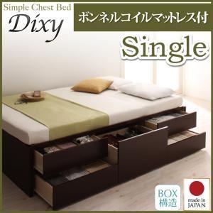 チェストベッド シングル【Dixy】【ボンネルコイルマットレス付き】 ナチュラル シンプルチェストベッド【Dixy】ディクシー - 拡大画像