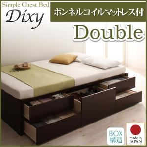 チェストベッド ダブル【Dixy】【ボンネルコイルマットレス付き】 ダークブラウン シンプルチェストベッド【Dixy】ディクシー - 拡大画像