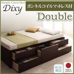 チェストベッド ダブル【Dixy】【ボンネルコイルマットレス付き】 ダークブラウン シンプルチェストベッド【Dixy】ディクシー