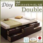 チェストベッド ダブル【Dixy】【国産ポケットコイルマットレス付き】 ダークブラウン シンプルチェストベッド【Dixy】ディクシー