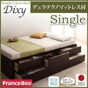 チェストベッド シングル【Dixy】【デュラテクノスプリングマットレス付き】 ダークブラウン シンプルチェストベッド【Dixy】ディクシー - 拡大画像