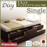 チェストベッド シングル【Dixy】【羊毛デュラテクノスプリングマットレス付き】 ダークブラウン シンプルチェストベッド【Dixy】ディクシー