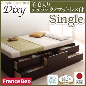 チェストベッド シングル【Dixy】【羊毛デュラテクノスプリングマットレス付き】 ナチュラル シンプルチェストベッド【Dixy】ディクシー - 拡大画像