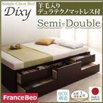 チェストベッド セミダブル【Dixy】【羊毛デュラテクノスプリングマットレス付き】 ホワイト シンプルチェストベッド【Dixy】ディクシー