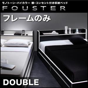 収納ベッド ダブル【Fouster】【フレームのみ】 白×ブラックエッジ モノトーン・バイカラー_棚・コンセント付き収納ベッド【Fouster】フースター - 拡大画像