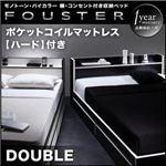 収納ベッド ダブル【Fouster】【ポケットコイルマットレス:ハード付き】 黒×ホワイトエッジ モノトーン・バイカラー_棚・コンセント付き収納ベッド【Fouster】フースター