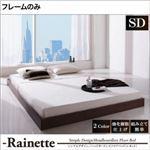 フロアベッド セミダブル【Rainette】【フレームのみ】 ブラック シンプルデザイン/ヘッドボードレスフロアベッド【Rainette】レネット