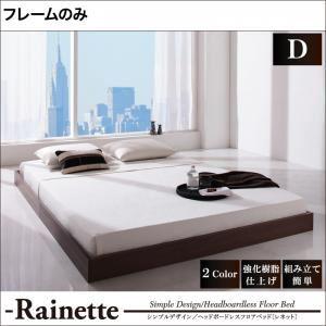フロアベッド ダブル【Rainette】【フレームのみ】 ブラック シンプルデザイン/ヘッドボードレスフロアベッド【Rainette】レネットの詳細を見る