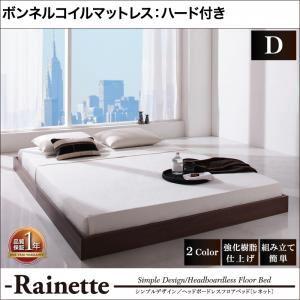 フロアベッド ダブル【Rainette】【ボンネルコイルマットレス:ハード付き】 ブラック シンプルデザイン/ヘッドボードレスフロアベッド【Rainette】レネットの詳細を見る
