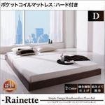 フロアベッド ダブル【Rainette】【ポケットコイルマットレス:ハード付き】 ウォルナットブラウン シンプルデザイン/ヘッドボードレスフロアベッド【Rainette】レネット
