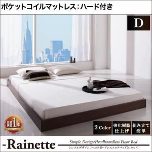 フロアベッド ダブル【Rainette】【ポケットコイルマットレス:ハード付き】 ブラック シンプルデザイン/ヘッドボードレスフロアベッド【Rainette】レネットの詳細を見る