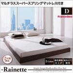 フロアベッド ダブル【Rainette】【マルチラススーパースプリングマットレス付き】 ブラック シンプルデザイン/ヘッドボードレスフロアベッド【Rainette】レネット