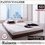 フロアベッド セミダブル【Rainette】【デュラテクノマットレス付き】 ブラック シンプルデザイン/ヘッドボードレスフロアベッド【Rainette】レネット