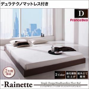 フロアベッド ダブル【Rainette】【デュラテクノマットレス付き】 ウォルナットブラウン シンプルデザイン/ヘッドボードレスフロアベッド【Rainette】レネット